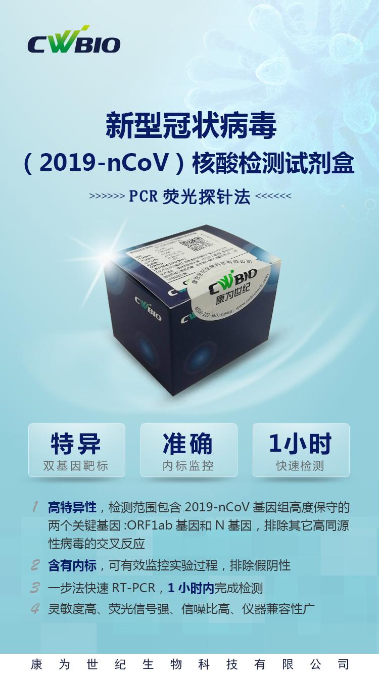 CWY069-新冠病毒检测试剂盒-中.jpg